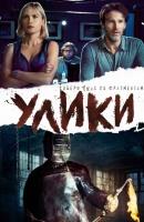 Смотреть фильм Улики онлайн на KinoPod.ru бесплатно