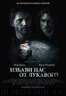 Смотреть фильм Избави нас от лукавого онлайн на Кинопод бесплатно