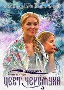 Смотреть фильм Цвет черемухи онлайн на KinoPod.ru бесплатно