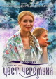 Смотреть фильм Цвет черемухи онлайн на Кинопод бесплатно