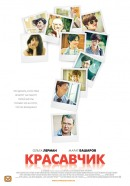 Смотреть фильм Красавчик онлайн на KinoPod.ru бесплатно