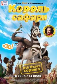 Смотреть Король сафари онлайн на Кинопод бесплатно