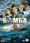 Смотреть фильм Бомба онлайн на KinoPod.ru бесплатно