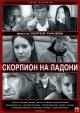 Смотреть фильм Скорпион на ладони онлайн на Кинопод бесплатно