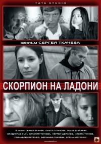 Смотреть Скорпион на ладони онлайн на Кинопод бесплатно
