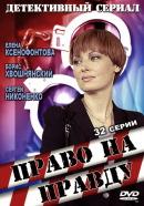 Смотреть фильм Право на правду онлайн на KinoPod.ru бесплатно