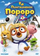Смотреть фильм Пингвиненок Пороро онлайн на Кинопод бесплатно