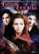 Смотреть фильм Тихие сосны онлайн на KinoPod.ru бесплатно
