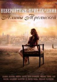 Смотреть Невероятные приключения Алины онлайн на Кинопод бесплатно