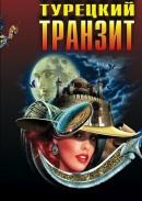 Смотреть фильм Турецкий транзит онлайн на KinoPod.ru бесплатно