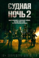 Смотреть фильм Судная ночь 2 онлайн на Кинопод бесплатно
