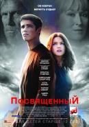 Смотреть фильм Посвященный онлайн на KinoPod.ru платно