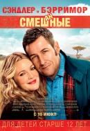 Смотреть фильм Смешанные онлайн на KinoPod.ru платно
