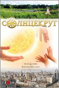 Смотреть Солнцекруг онлайн на Кинопод бесплатно
