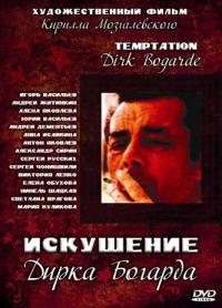 Смотреть Искушение Дирка Богарда онлайн на Кинопод бесплатно