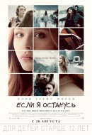 Смотреть фильм Если я останусь онлайн на Кинопод бесплатно