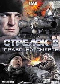 Смотреть Стрелок 2 онлайн на Кинопод бесплатно