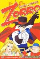 Смотреть фильм Легенда о Зорро онлайн на KinoPod.ru бесплатно