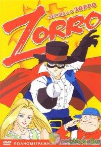 Смотреть Легенда о Зорро онлайн на Кинопод бесплатно