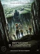 Смотреть фильм Бегущий в лабиринте онлайн на KinoPod.ru платно