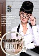 Смотреть фильм Коммунальный детектив онлайн на KinoPod.ru бесплатно