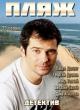 Смотреть фильм Пляж онлайн на Кинопод бесплатно