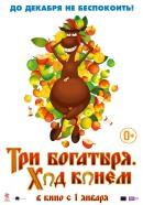 Смотреть фильм Три богатыря: Ход конем онлайн на KinoPod.ru бесплатно