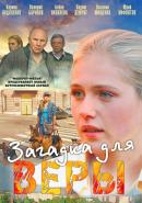 Смотреть фильм Загадка для Веры онлайн на KinoPod.ru бесплатно