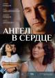 Смотреть фильм Ангел в сердце онлайн на Кинопод бесплатно
