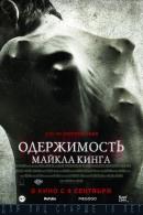 Смотреть фильм Одержимость Майкла Кинга онлайн на Кинопод бесплатно