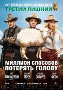 Смотреть фильм Миллион способов потерять голову онлайн на KinoPod.ru платно