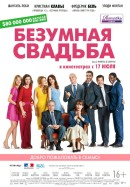 Смотреть фильм Безумная свадьба онлайн на Кинопод бесплатно