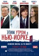 Смотреть фильм Этим утром в Нью-Йорке онлайн на KinoPod.ru платно