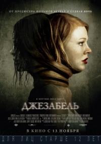 Смотреть Джезабель онлайн на Кинопод бесплатно