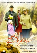 Смотреть фильм Верю онлайн на KinoPod.ru бесплатно