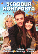 Смотреть фильм Условия контракта онлайн на KinoPod.ru бесплатно