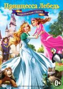 Смотреть фильм Принцесса Лебедь 5: Королевская сказка онлайн на Кинопод бесплатно