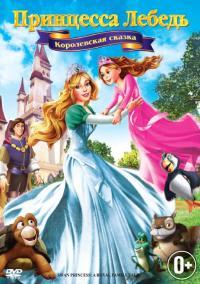 Смотреть Принцесса Лебедь 5: Королевская сказка онлайн на Кинопод бесплатно