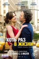 Смотреть фильм Хоть раз в жизни онлайн на KinoPod.ru платно