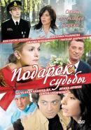 Смотреть фильм Подарок судьбы онлайн на KinoPod.ru бесплатно