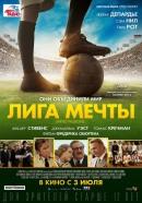 Смотреть фильм Лига мечты онлайн на KinoPod.ru бесплатно