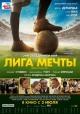 Смотреть фильм Лига мечты онлайн на Кинопод бесплатно