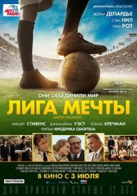 Смотреть Лига мечты онлайн на Кинопод бесплатно