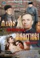 Смотреть фильм Дело следователя Никитина онлайн на Кинопод бесплатно