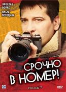 Смотреть фильм Срочно в номер онлайн на Кинопод бесплатно