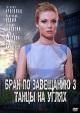 Смотреть фильм Брак по завещанию 3. Танцы на углях онлайн на Кинопод бесплатно