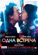 Смотреть фильм Одна встреча онлайн на KinoPod.ru платно