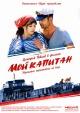 Смотреть фильм Мой капитан онлайн на Кинопод бесплатно