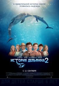 Смотреть История дельфина 2 онлайн на Кинопод бесплатно