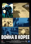 Смотреть фильм Война в Корее онлайн на Кинопод бесплатно